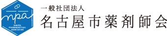 一般社団法人名古屋市薬剤師会